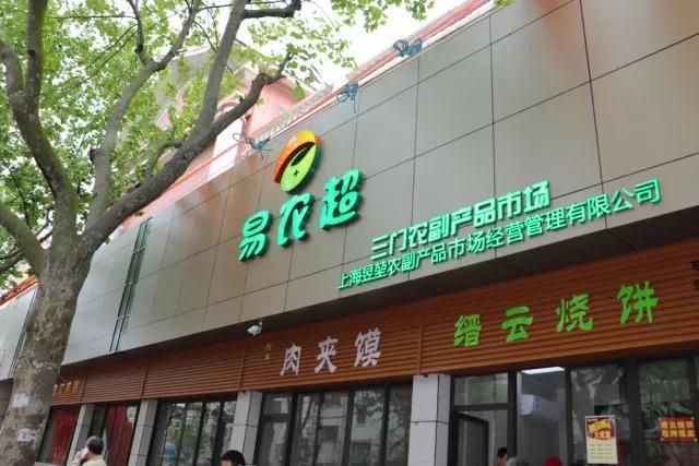 易农超上海三门路市场改造—一鸿市场研究中心