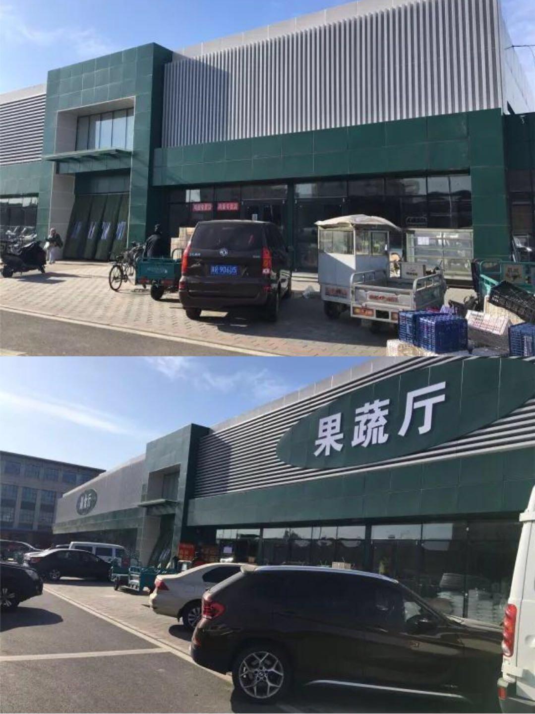 北京东潞苑农贸市场门头改造—一鸿市场研究中心