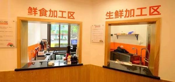 杭州花样菜场鲜食加工区