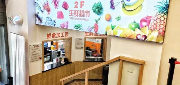 杭州花样菜场实景赏析—一鸿市场研究中心