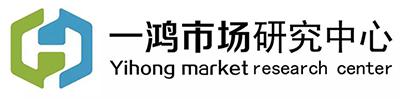 杭州一鸿市场研究中心