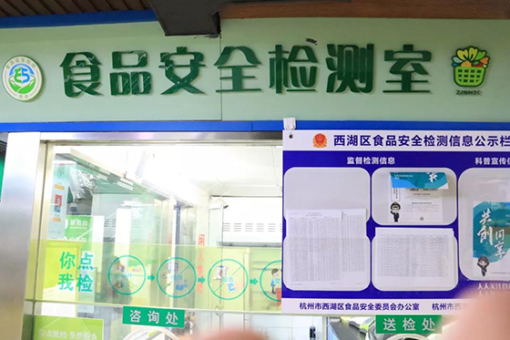 杭州古荡农贸市场食品安全检测室— 一鸿