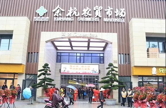 余杭农贸市场改造设计— 杭州一鸿市场研究中心