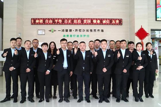 安徽海恒菜市场管理团队— 杭州一鸿市场研究中心
