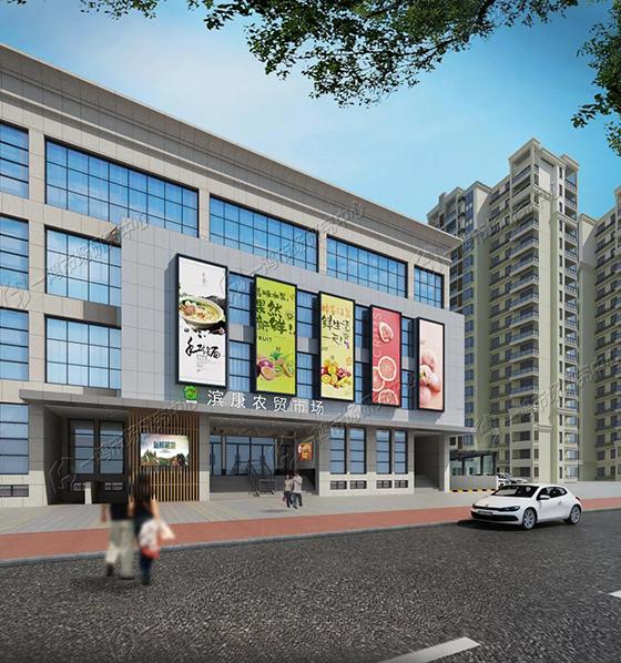 滨康农贸市场外立面设计——杭州一鸿市场研究中心