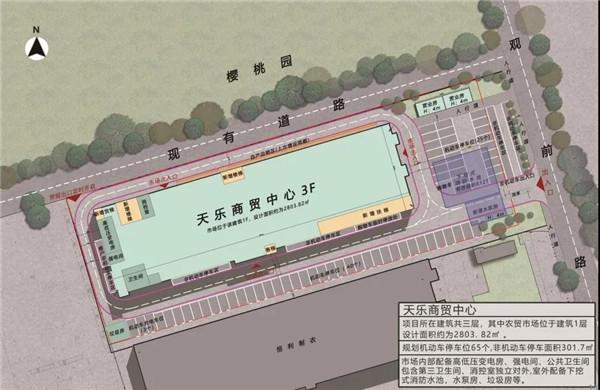 萧山所前天乐商贸中心市场总平面图— 杭州一鸿农贸市场设计院